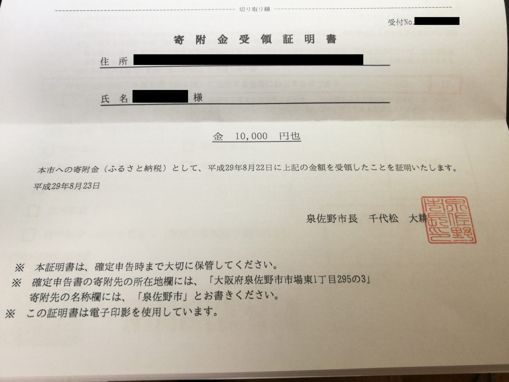ふるさと 添付 書類 申告 確定 納税