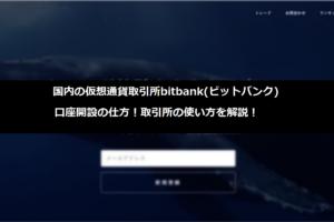 bitbank(ビットバンク)の登録・口座開設の仕方!取引所の使い方を解説!XRP(リップル)を買うならここ!!